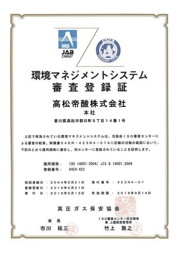 環境マネジメントシステム審査登録証