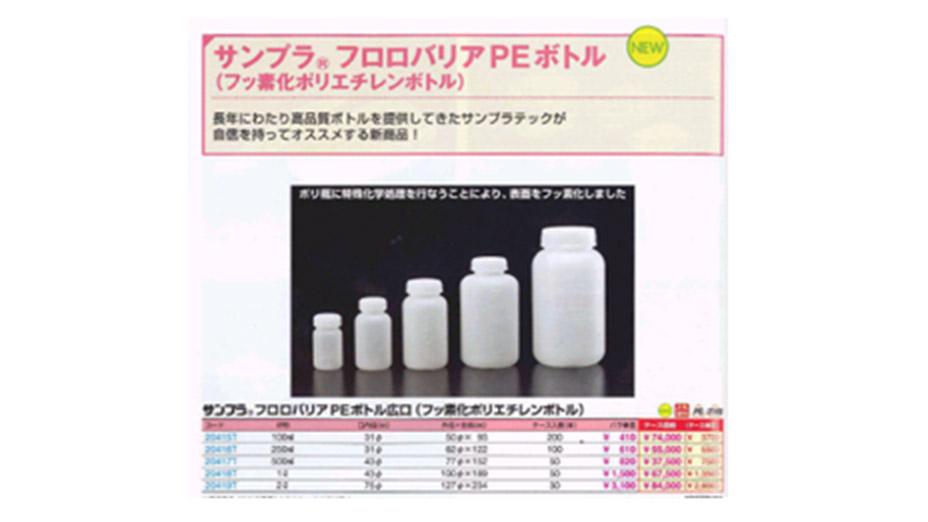 規格容器・理化学容器