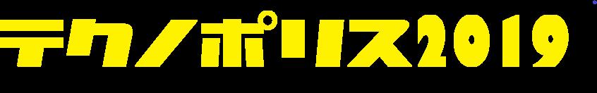 テクノポリス2019
