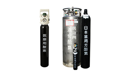 各種医療ガス