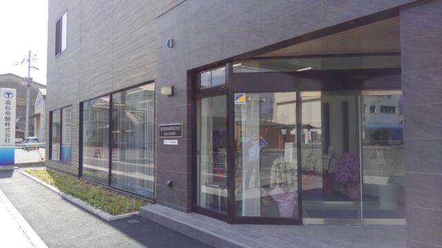 四国中央営業所移転のお知らせ