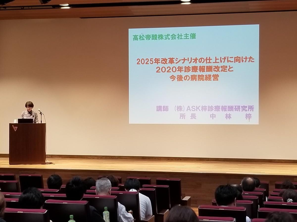 6月15日(土)医療・福祉経営セミナーを開催しました(徳島)