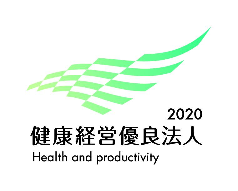 「健康経営優良法人2020(中小規模法人部門)」に認定されました