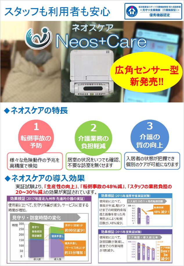 広角センサー型見守りシステム「新型Neos-Care(ネオスケア)」