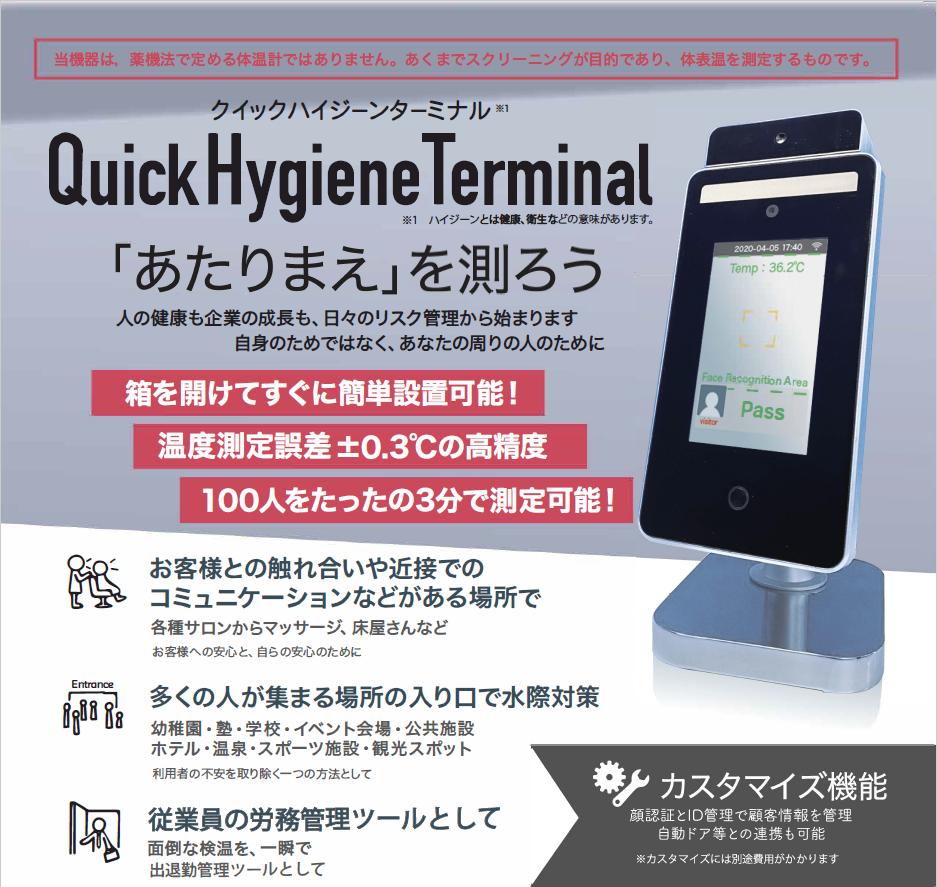 非接触型体表温スクリーニングシステム 「QuickHygieneTerminal(クイックハイジーンターミナル)」