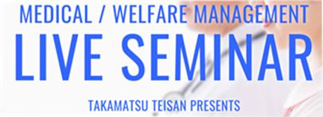 「医療・福祉経営セミナー2020」視聴受付開始!<br>◇完全Web生配信◇