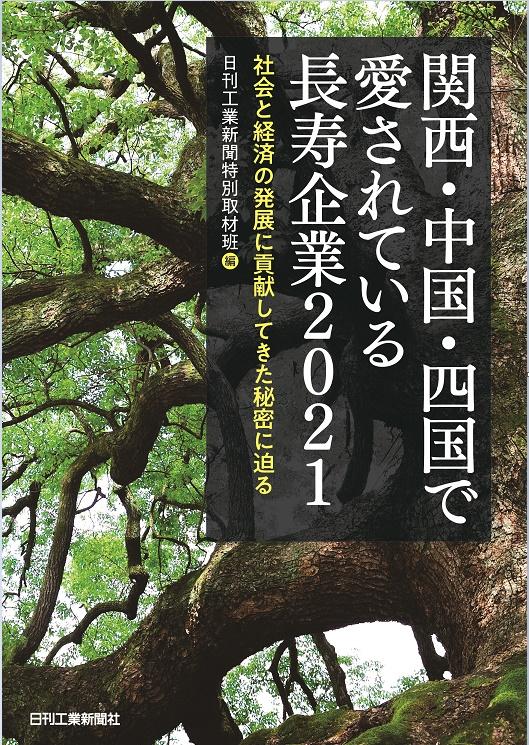 『関西・中国・四国で愛されている長寿企業2021』に掲載されました!