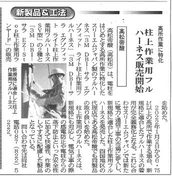 『建通新聞』に新製品3M/柱上作業用フルハーネス(新製品)の取扱いが掲載されました(7/2掲載)